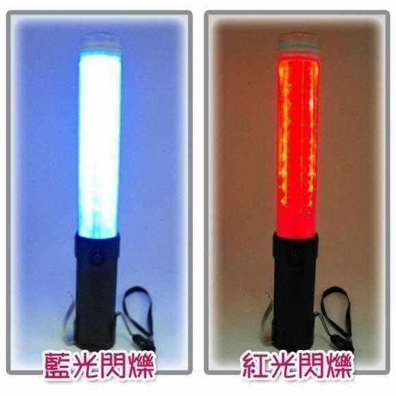 宇捷【H22】短版 LED 指揮棒 紅藍爆閃、白光照明 交通指揮棒 交管棒