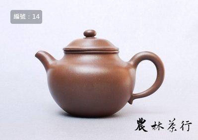 【No.14】早期壺-掇球,紫砂,中國宜興,200cc