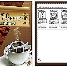 SA-D46彩圖掛耳外袋/100入/150元【咖啡粉、研磨咖啡、掛耳式咖啡】