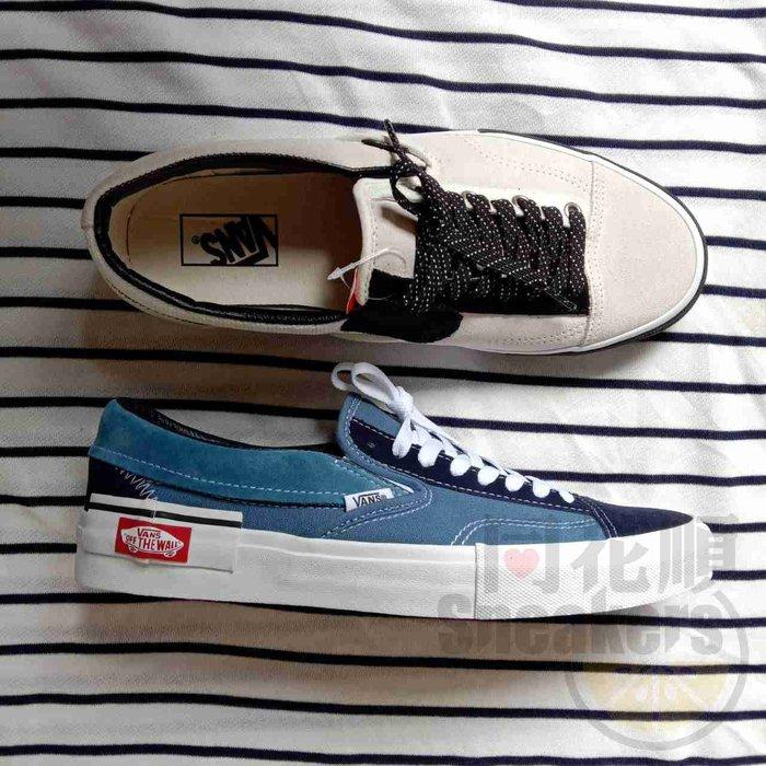 VANS Slip-On CAP 滑板鞋 陰陽  解構 白 藍 F31816 F31814