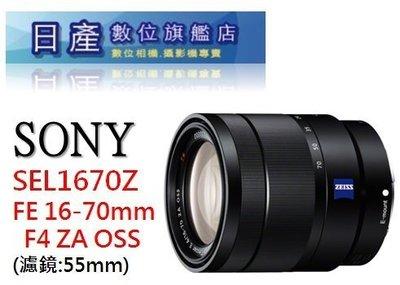 【日產旗艦】SONY SEL1670Z 蔡司 16-70mm F4 ZA 平輸 適 A6400 A6300 A6500