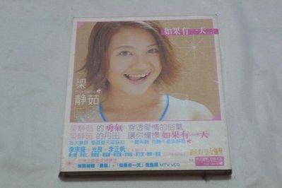 【金玉閣C-5】CD~梁靜茹_如果有一天