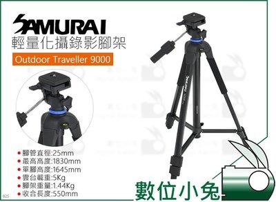 數位小兔【SAMURAI 新武士 輕便攝錄影三腳架 Outdoor Traveller 9000】公司貨 腳管4節 單腳