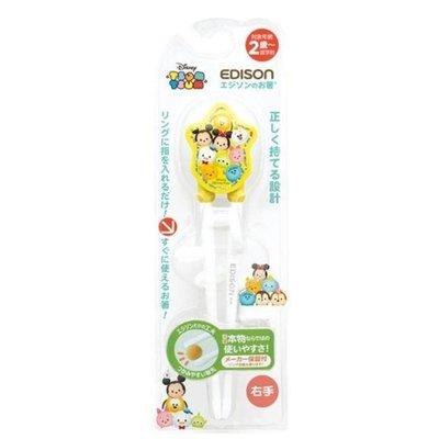 日本直送-日本直送 Edison Tsum tsum 兒童學習筷子 (右手用)エジソンお箸 ディズニーツムツム