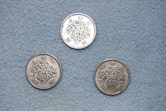 ◎石美社◎日本國  昭和三十四年100元稻穗銀幣三枚