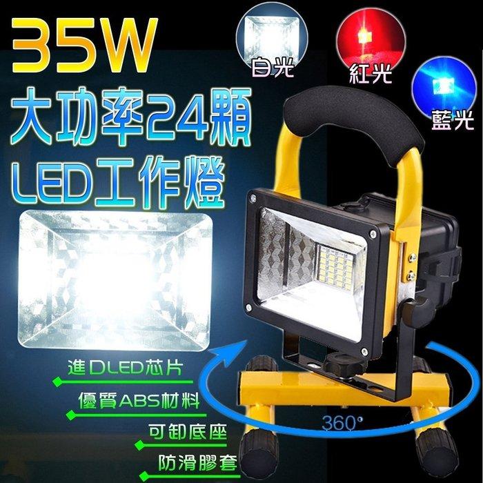 27063-137-雲蓁小屋【 35W大功率24顆LED工作燈】(不含電池)手電筒 手提燈 釣魚燈 照明設備 草坪燈頭燈