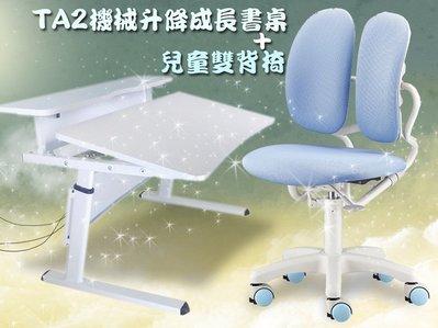 【樂學成長書桌 蘆洲店】《TA2桌+雙背椅》只要$10950(不含桌上配件)再送...