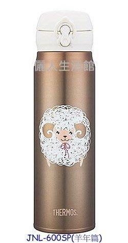 Thermos膳魔師JNL-600SP(羊年篇)羊年紀念杯 羊年限量款 極超輕真空保溫杯 超輕型 超取 面交