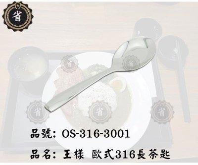 ~省錢王~ 王樣 歐式 中台匙 OS-316-3001 316不鏽鋼 不銹鋼餐具 餐匙 餐具 湯匙 廚房