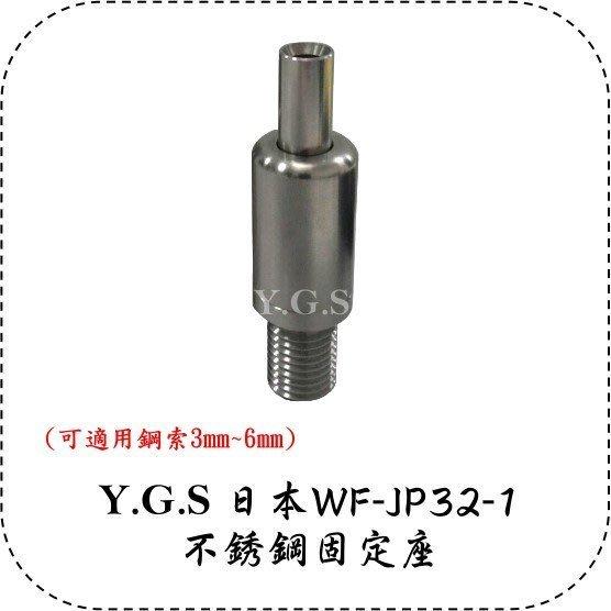 Y.G.S~鋼索五金(鋼索配件)系列~日本WF-JP32-1不鏽鋼固定座 (可適用鋼索3mm~6mm) (含稅)
