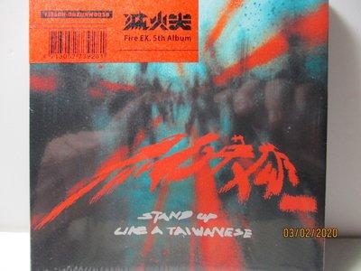 滅火器-無名英雄 *專輯(Stand Up Like A Taiwanese)全新未拆封