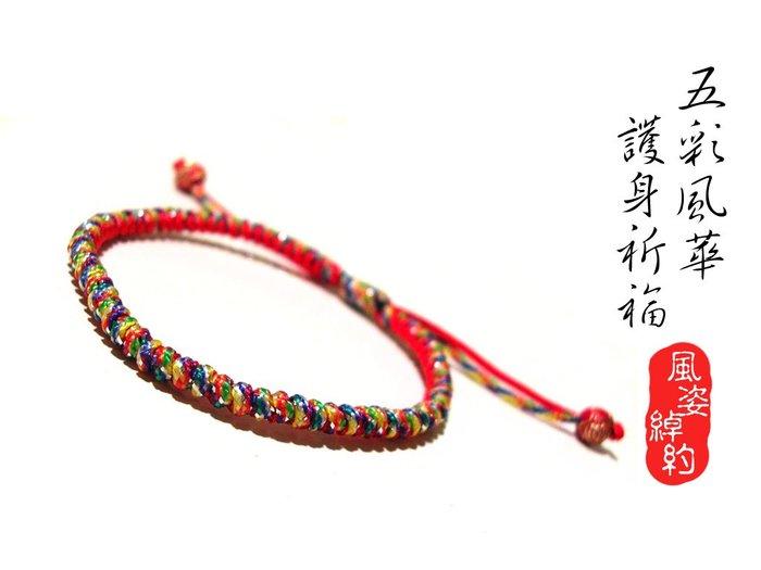 風姿綽約~五彩圓滿幸運手環(S90014)~幸運五色線 紅線~ 祈福,避邪,求姻緣~ 純手工製作