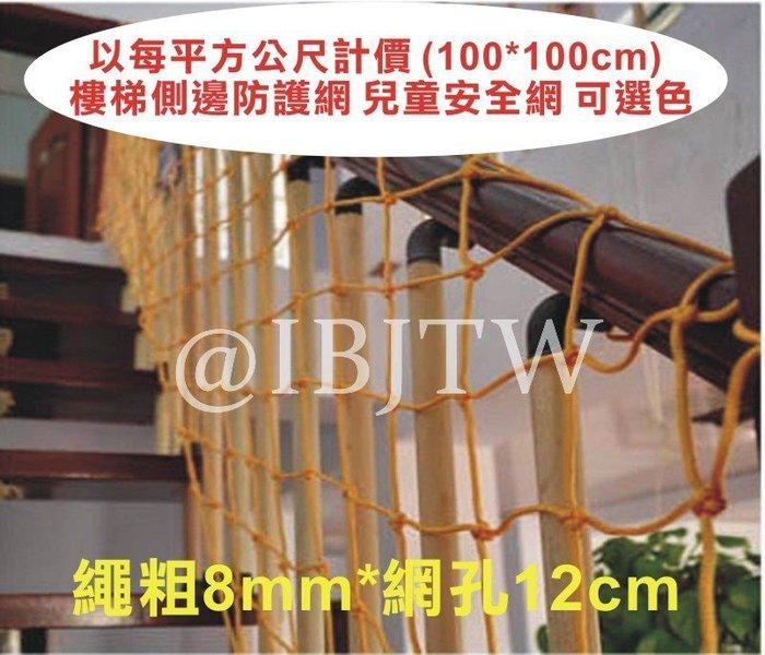 平方公尺計價 可選色 粗8mm孔12cm 樓梯 側邊防護網 兒童 安全網【奇滿來】尼龍 繩網 防護網 防墜網 AELR