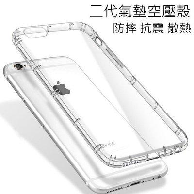 [配件城]新氣囊殼 空壓殼 iPhone 7 Plus 6S SE 5S NOTE 5 M10 Z5 R9 防摔 殼