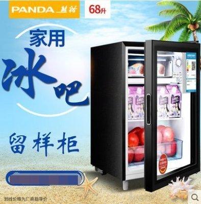 {優上百貨}PANDA/熊貓 BC-68小型冰箱家用單門電冰箱冷藏微冷凍酒店辦公宿舍