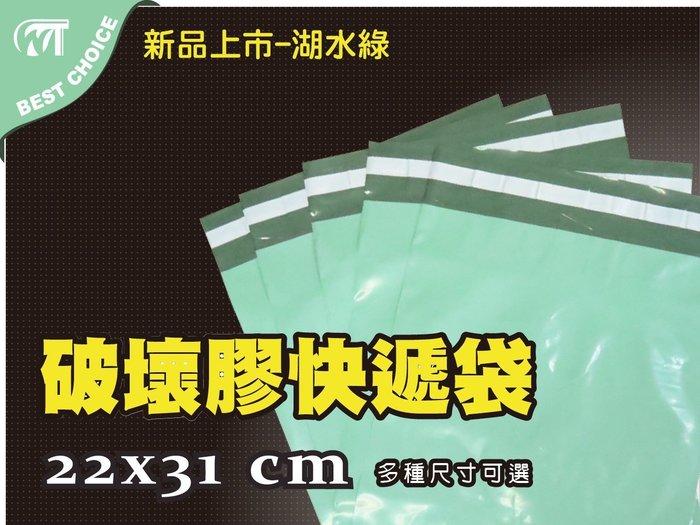 (另享88折方案) 含稅【湖水綠雙層快遞袋22*31cm】網拍達人的最愛-多尺寸.塑膠袋.包裝材料