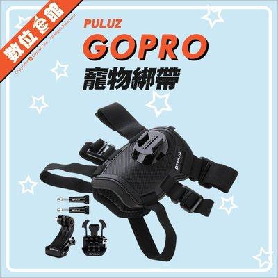 PULUZ 胖牛 PU156 GoPro 副廠配件 寵物綁帶 寵物胸帶 胸背帶 狗牽繩 狗背心 類似ADOGM-001