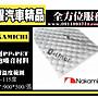 虎耀汽車精品~日本中道 NAKAMICHI Q-LINER 頂級隔音配件