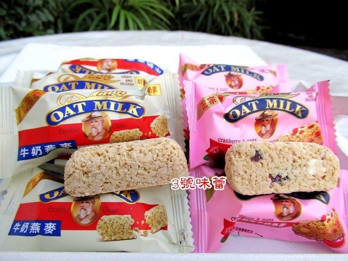 3號味蕾 量販團購網~金瑞祥牛奶燕麥巧克力3000公克(原味、蔓越莓)特價   奶素.. 舊品名:牛奶燕麥巧克力