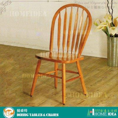 【888創意生活館】155-18-04圓背椅$1,800元(17-5餐廳專用餐桌餐椅cafe咖啡廳美食餐廳火)高雄家具