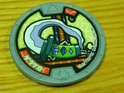 日本正版 妖怪手錶 獎牌 徽章 LAMINE 懶懶刀 C4 白色錶帶手錶專用