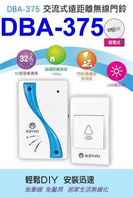 愛批發【可刷卡】KINYO DBA-375 交流式 遠距離 無線門鈴【插電式-一百公尺】電鈴 救護鈴 看護鈴