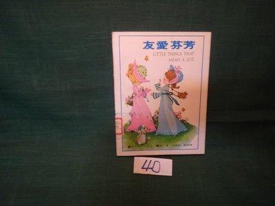 【愛悅二手書坊 14-03】友愛芬芳 藝術圖書