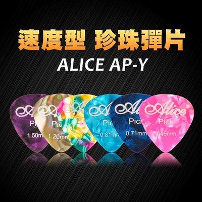 小叮噹的店- PICK 彈片AP-Y ALICE 速度型 木吉他 烏克麗麗 電吉他