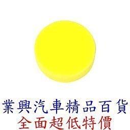 99 打腊泡棉 (99-S405)【業興汽車精品百貨】