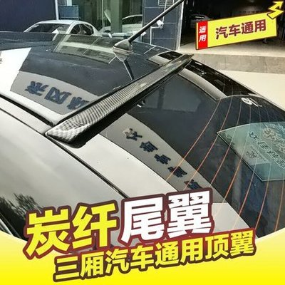 RAV4車載改裝機車頂裝飾尾翼ramble豐田rav4升級專用配件粘貼汽車