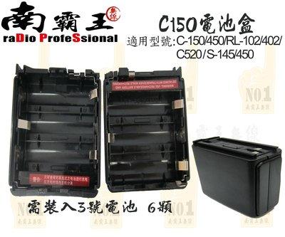 ~No.1南霸王 無線~C150 電池盒 裝3號電池 6顆 C-450 C150 RL-102 RL-402 C520