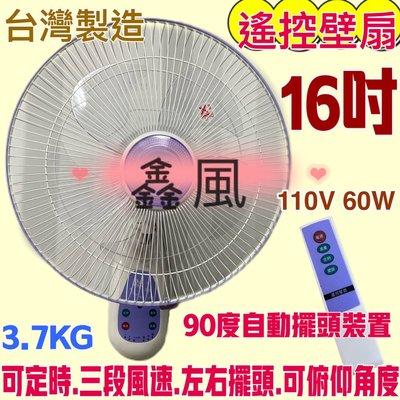 免運 超便宜16吋 壁式通風扇 電風扇 壁掛扇 定時壁扇 (台灣製造) 遙控電風扇 遙控掛壁扇 遙控壁扇 掛壁扇 太空扇