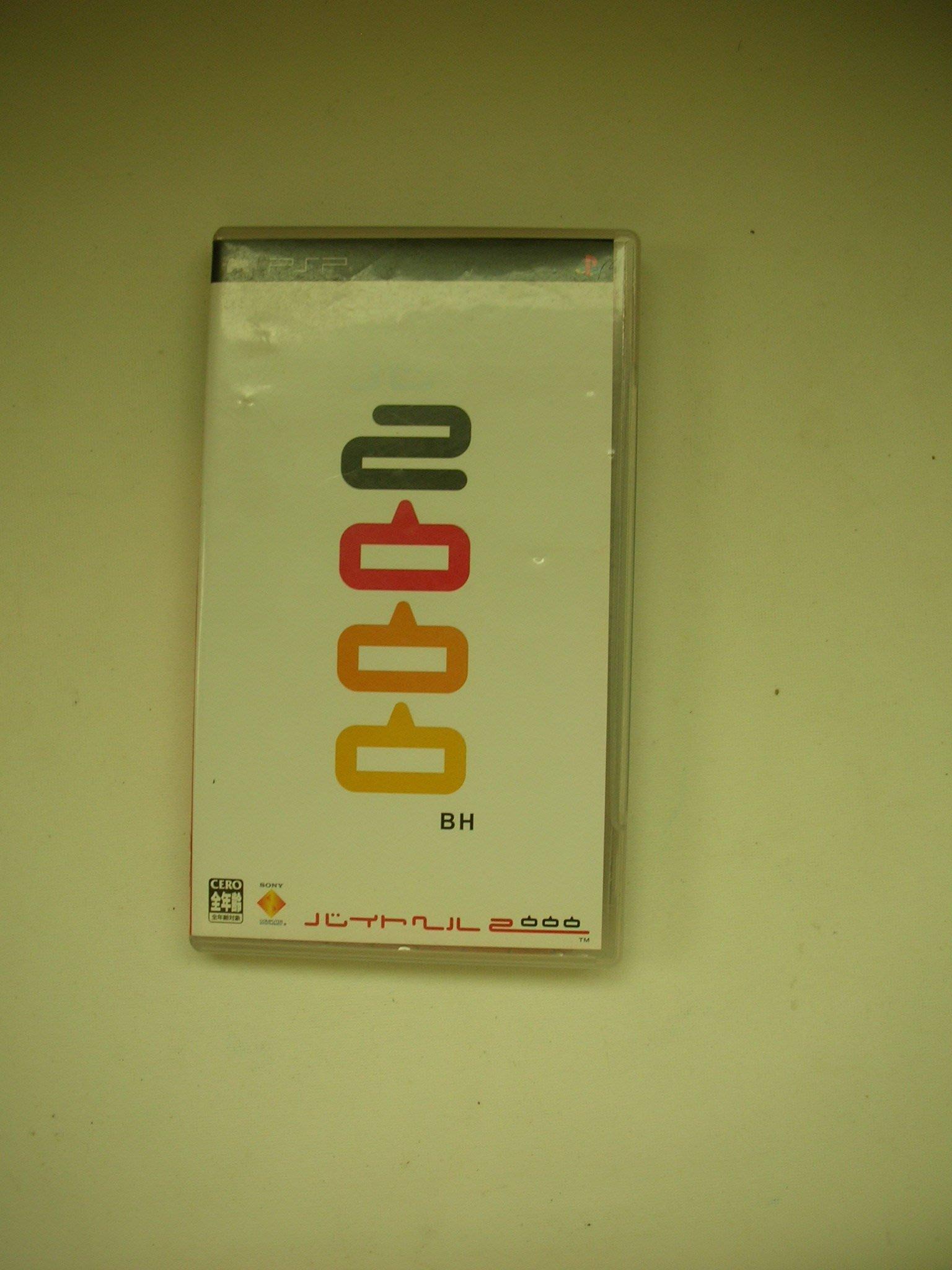 PSP 打工地獄 2000