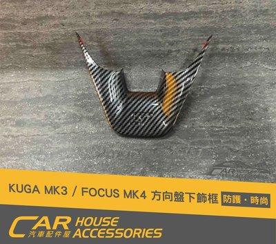 汽車配件屋 實體店面 KUGA MK3 專用 方向盤下飾框