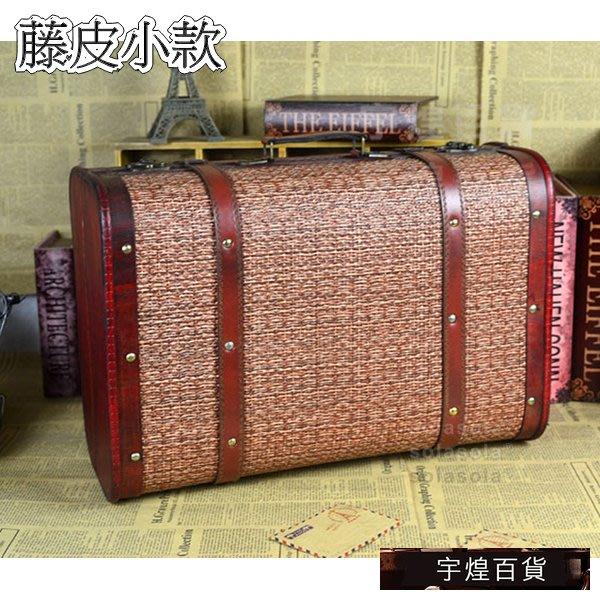 《宇煌》復古道具木質木箱收納箱裝飾歐式仿古櫥窗老式拍攝手提箱皮箱藤皮小款_aBHM
