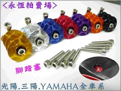 《永恆拍賣場》86部品 YAMAHA、三陽、光陽CNC 鋁合金腳踏塞 新勁戰 BWSR GTR CUXI VJR G6