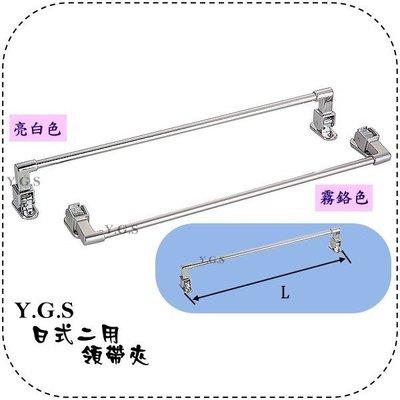 Y.G.S~衣櫃配件系列~Y.G.S日式二用領帶夾(有多種用途喔~~) (含稅)