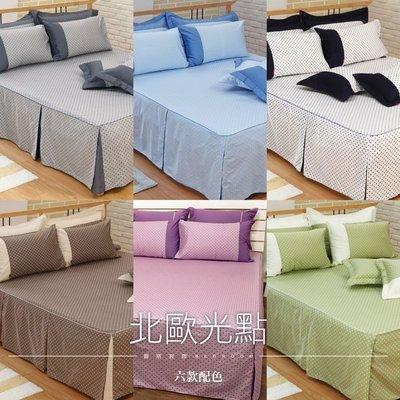 《40支紗》雙人床罩 - 特殊訂製商品 【共6色】北歐光點 100%精梳棉 -麗塔寢飾-