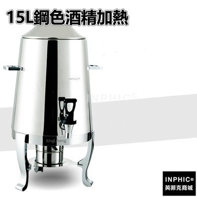 INPHIC-咖啡鼎 13L自助餐牛奶鼎 保溫飲料桶 15L奶茶鼎果汁鼎奶茶桶早餐咖啡桶-15L鋼色酒精加熱_S3705B