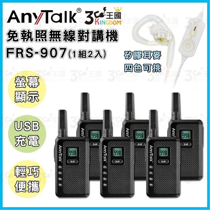【3C王國】AnyTalk FRS-907 免執照 無線對講機 黑色6入+贈矽膠耳麥*6 USB充電 液晶屏 餐廳 醫院