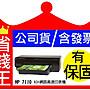 【含發票】HP 7110 A3+規格印表機 比EPSON ...