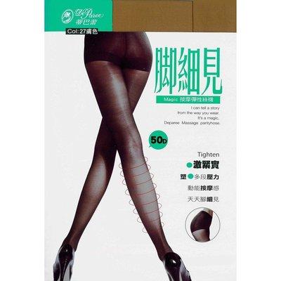 【蛋黃襪舖】蒂巴蕾 DeParee magic 50D/腳細見/按摩/彈性/絲襪/褲襪/塑腿/耐穿/緊實/SP-9830