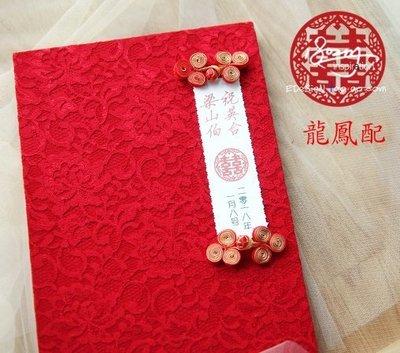 1010專業婚禮品 客制 結婚證書 百年好合 龍鳳旗盤扣  結婚 證書夾