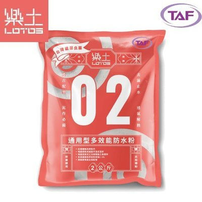 樂土【水泥砂漿防水添加劑】『通用型』多效能防水粉2公斤(TAF)