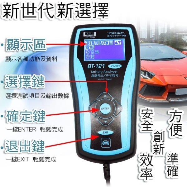 ☆電池達人☆VAT560升級 BT-121 電瓶 測試器專業型 46B24L 55B24L 55D23L 75D23L