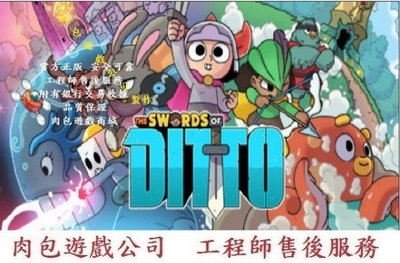 PC版 繁體中文 官方正版 肉包遊戲 帝托之劍 STEAM The Swords of Ditto