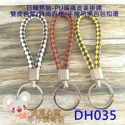 DH035【每個28元】時尚百搭PU編織皮革繩鑰匙圈手機吊繩包包吊飾扣環(雙皮色款/三色)☆手工藝圈環【簡單心意素材坊】