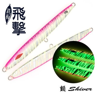 鐵板特價5折-顫Shiver-鐵板路亞-飛擊-蟲紋夜光-粉白-120g