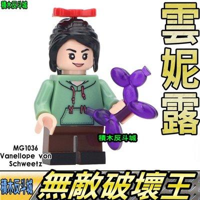 【積木反斗城】凡妮露 無敵破壞王 WRECK IT 動畫 人偶 MG1036 袋裝/相容 樂高 LEGO 積木