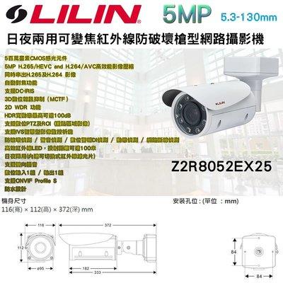 LILIN 利凌 Z2R8052EX25 500萬畫素 100米紅外線防破壞變焦槍型網路攝影機 (5.3-130mm)